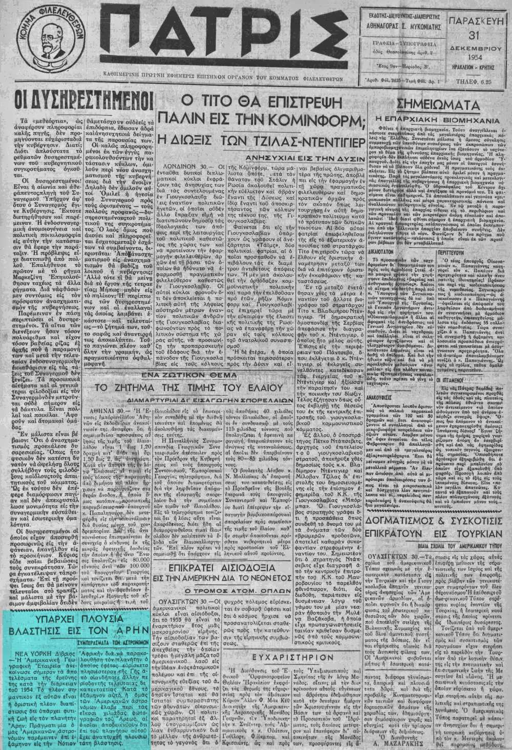 """Το άρθρο, όπως δημοσιεύθηκε στην εφημερίδα """"ΠΑΤΡΙΣ"""", στις 31/12/1954"""