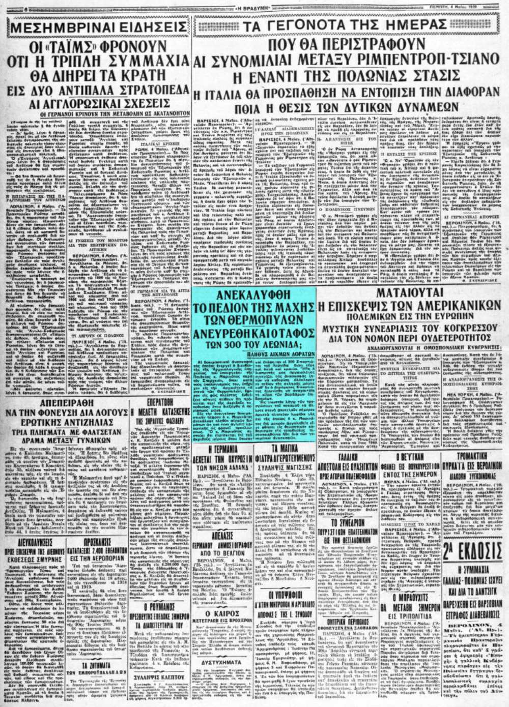 """Το άρθρο, όπως δημοσιεύθηκε στην εφημερίδα """"Η ΒΡΑΔΥΝΗ"""", στις 04/05/1939"""