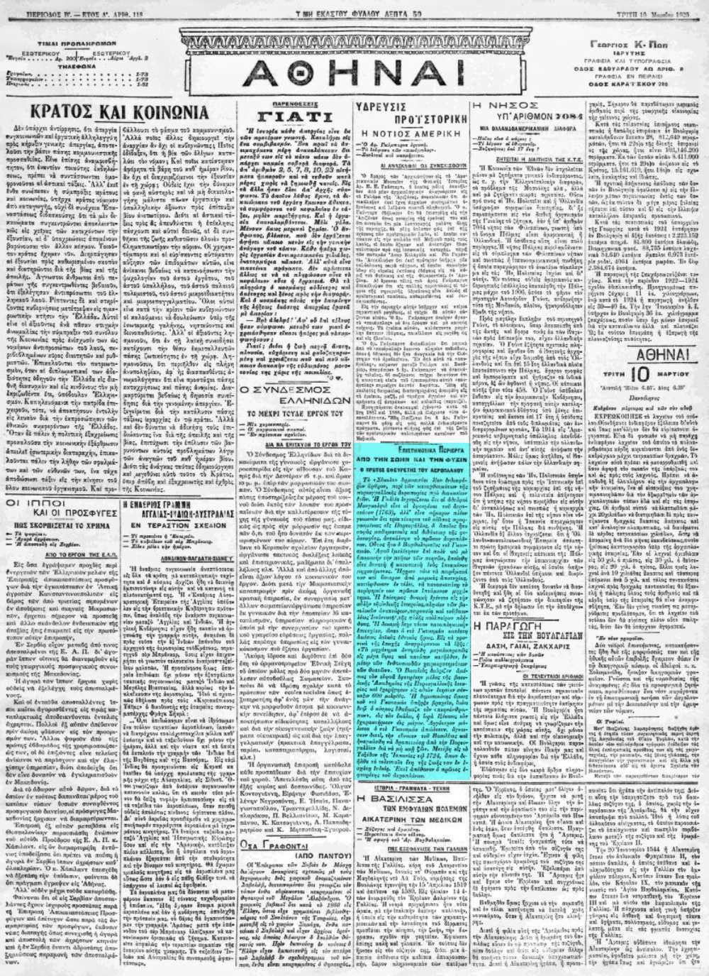 """Το άρθρο, όπως δημοσιεύθηκε στην εφημερίδα """"ΑΘΗΝΑΙ"""", στις 10/03/1925"""