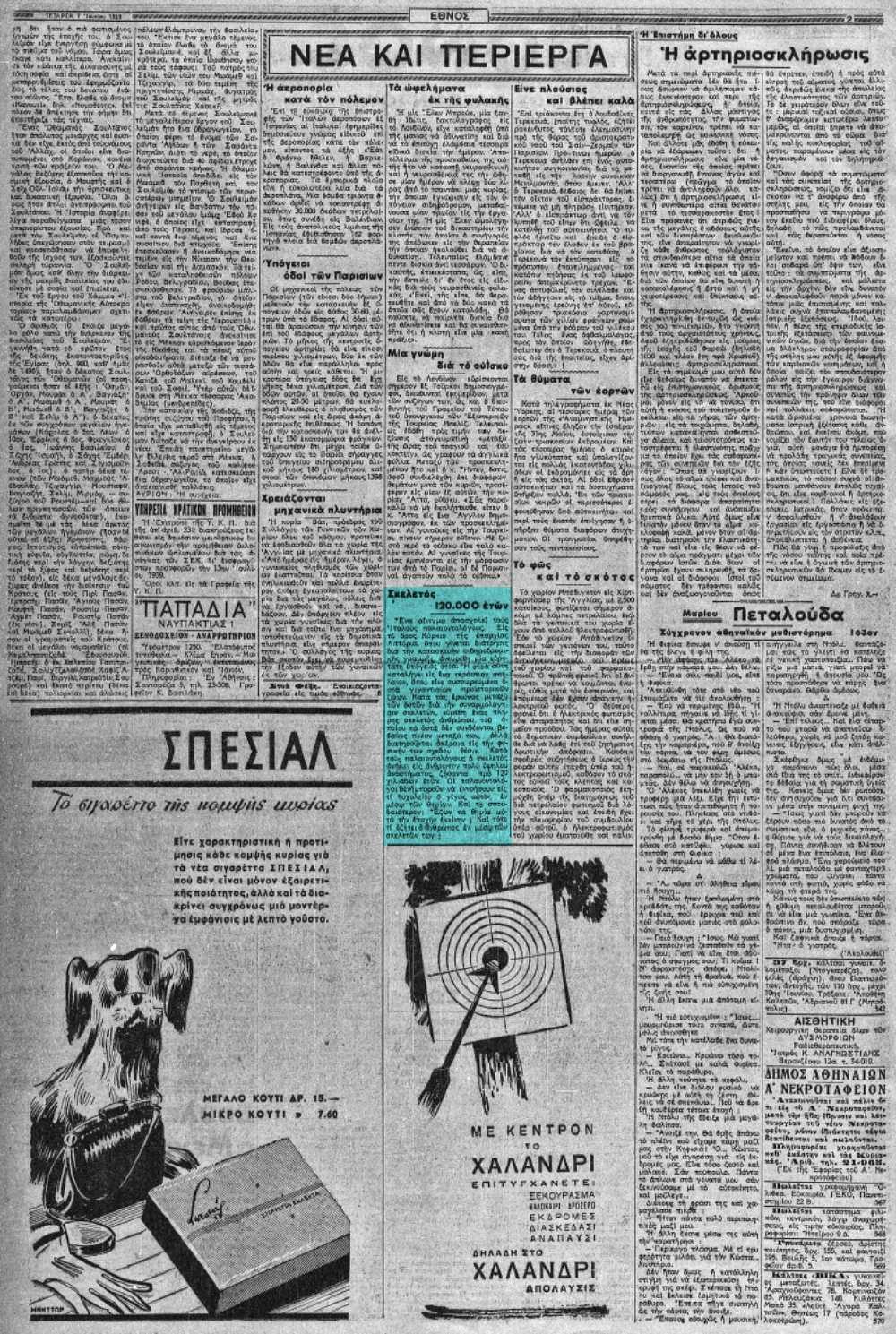 """Το άρθρο, όπως δημοσιεύθηκε στην εφημερίδα """"ΕΘΝΟΣ"""", στις 07/06/1939"""