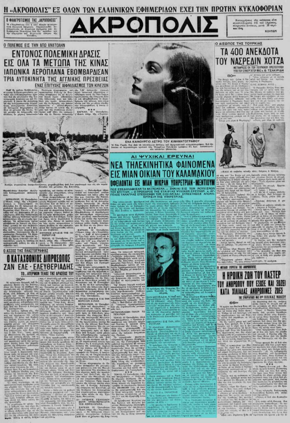 """Το άρθρο, όπως δημοσιεύθηκε στην εφημερίδα """"ΑΚΡΟΠΟΛΙΣ"""", στις 13/10/1937"""