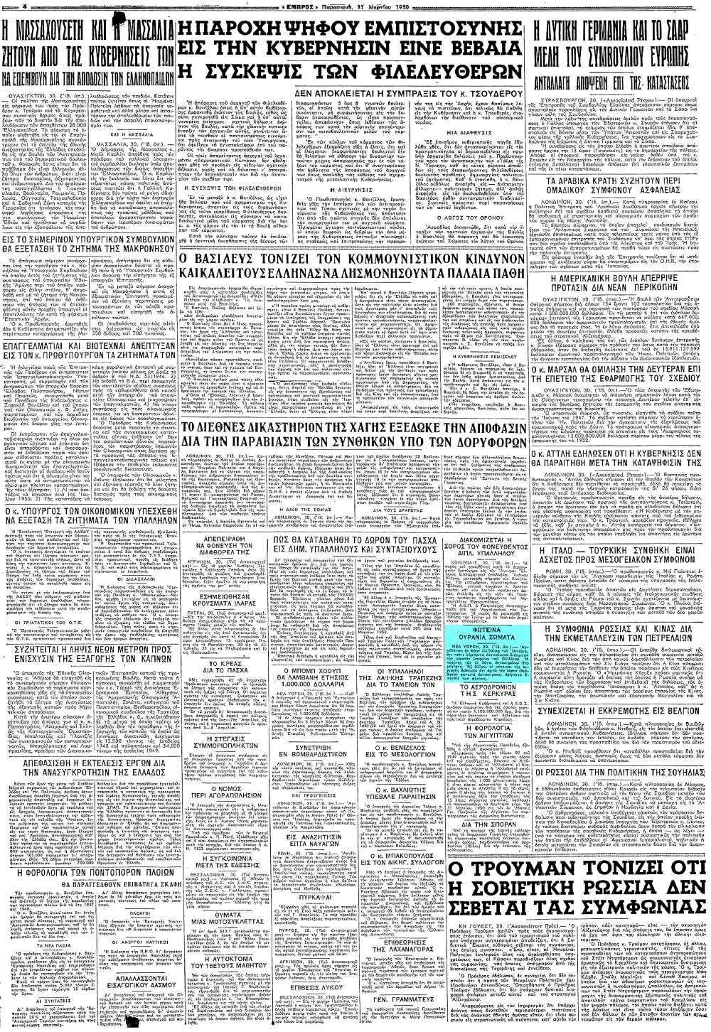"""Το άρθρο, όπως δημοσιεύθηκε στην εφημερίδα """"ΕΜΠΡΟΣ"""", στις 31/03/1950"""