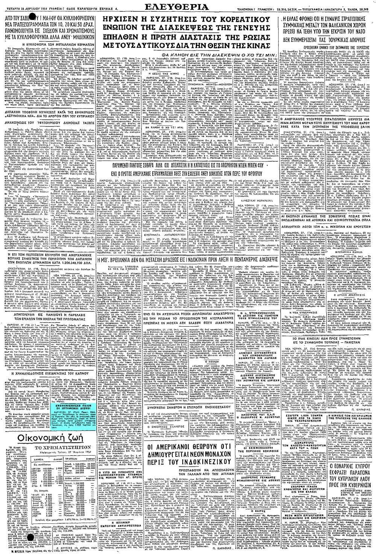 """Το άρθρο, όπως δημοσιεύθηκε στην εφημερίδα """"ΕΛΕΥΘΕΡΙΑ"""", στις 28/04/1954"""
