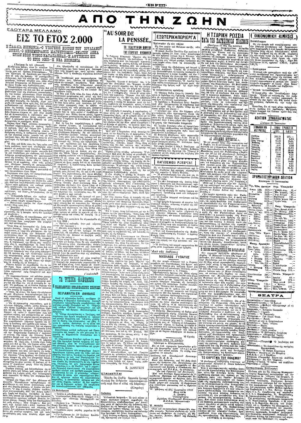 """Το άρθρο, όπως δημοσιεύθηκε στην εφημερίδα """"ΣΚΡΙΠ"""", στις 24/01/1928"""