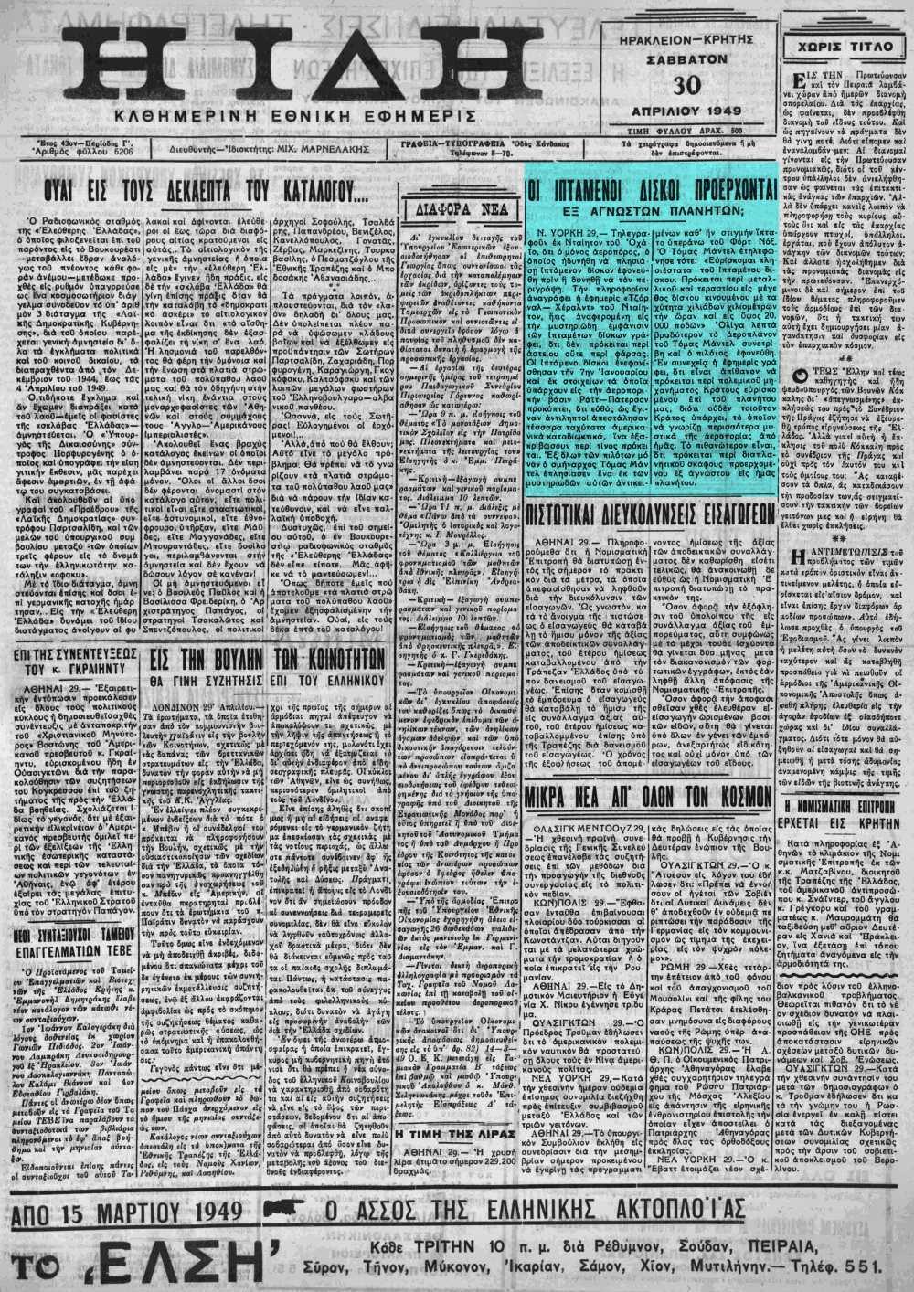 """Το άρθρο, όπως δημοσιεύθηκε στην εφημερίδα """"Η ΙΔΗ"""", στις 30/04/1949"""