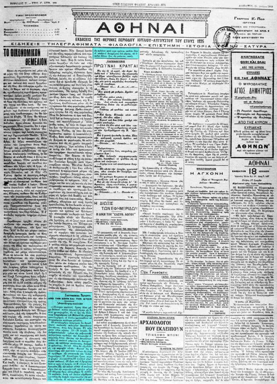 """Το άρθρο, όπως δημοσιεύθηκε στην εφημερίδα """"ΑΘΗΝΑΙ"""", στις 18/07/1925"""