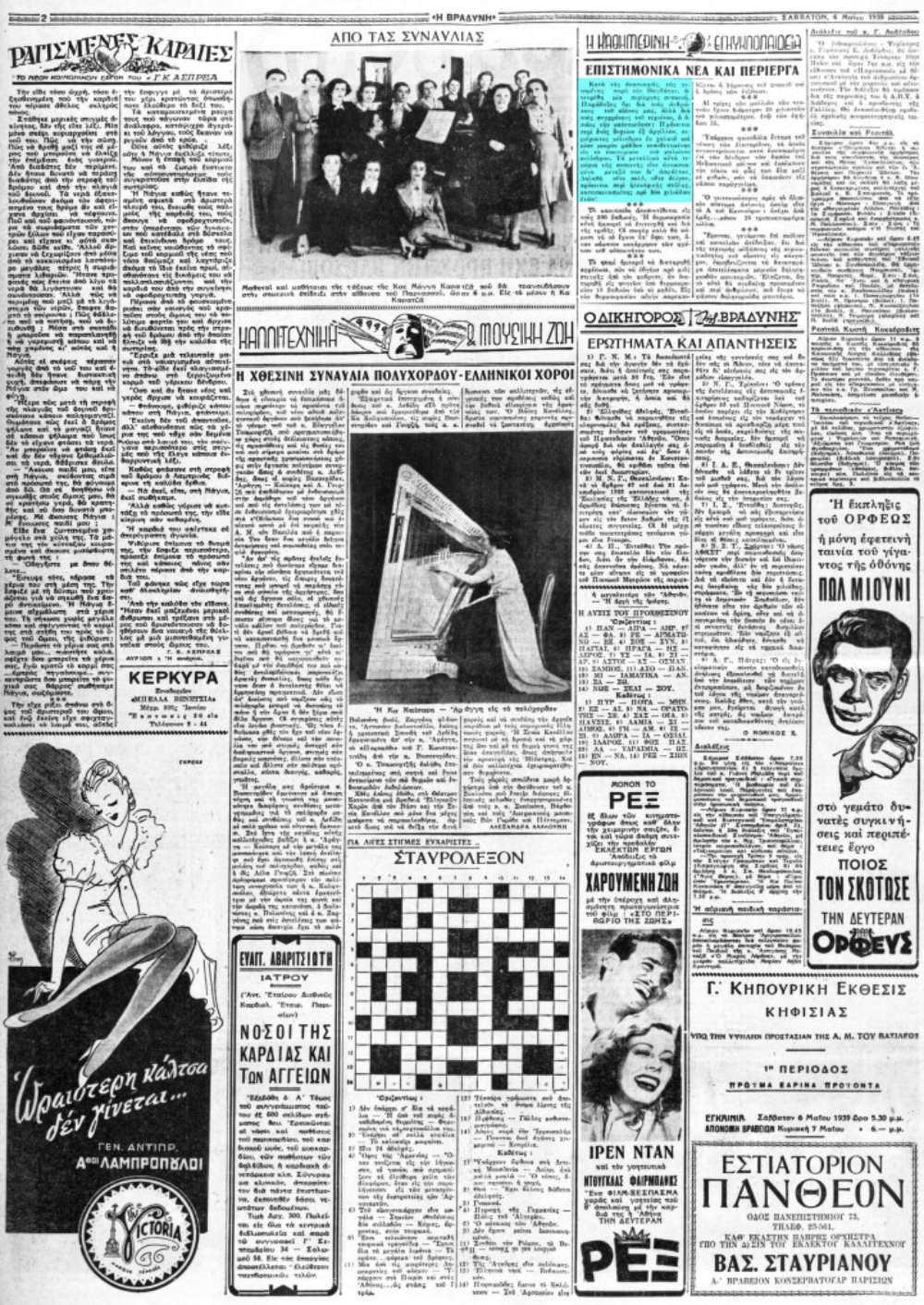 """Το άρθρο, όπως δημοσιεύθηκε στην εφημερίδα """"Η ΒΡΑΔΥΝΗ"""", στις 06/05/1939"""