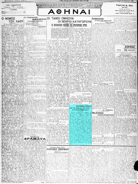 """Το άρθρο, όπως δημοσιεύθηκε στην εφημερίδα """"ΑΘΗΝΑΙ"""", στις 13/01/1925"""