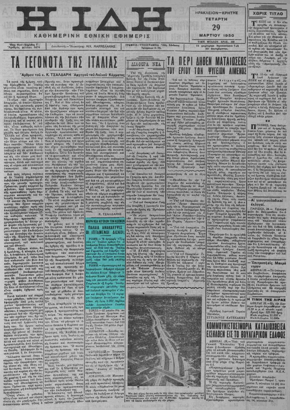 """Το άρθρο, όπως δημοσιεύθηκε στην εφημερίδα """"Η ΙΔΗ"""", στις 29/03/1950"""
