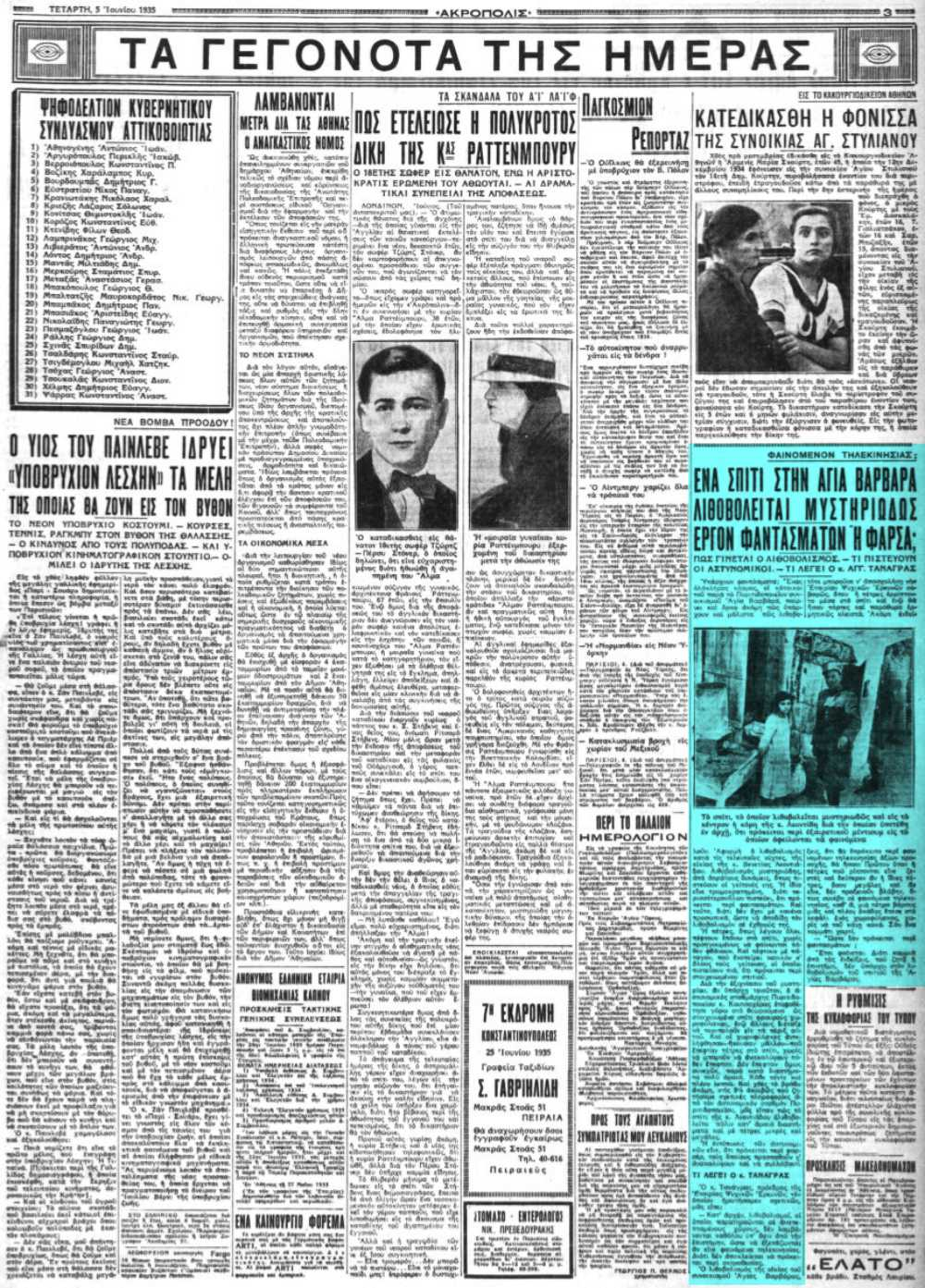"""Το άρθρο, όπως δημοσιεύθηκε στην εφημερίδα """"ΑΚΡΟΠΟΛΙΣ"""", στις 05/06/1935"""