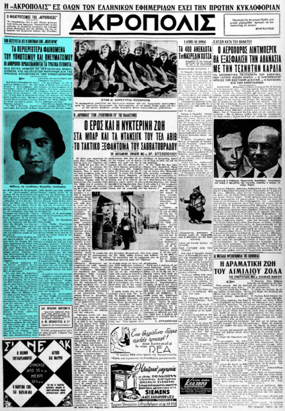 """Το άρθρο, όπως δημοσιεύθηκε στην εφημερίδα """"ΑΚΡΟΠΟΛΙΣ"""", στις 09/02/1938"""