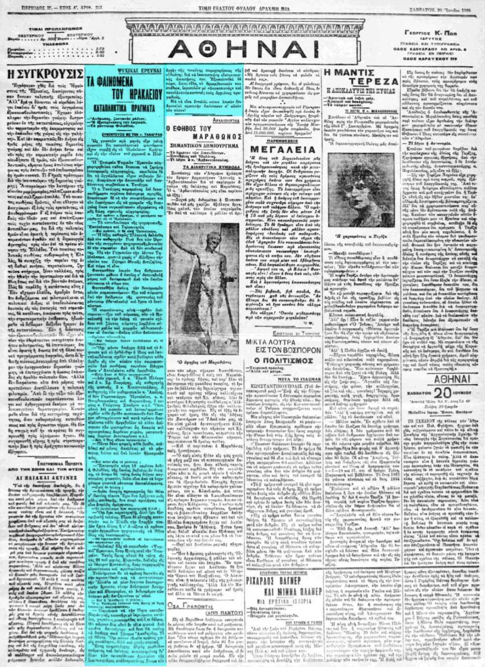"""Το άρθρο, όπως δημοσιεύθηκε στην εφημερίδα """"ΑΘΗΝΑΙ"""", στις 20/06/1925"""