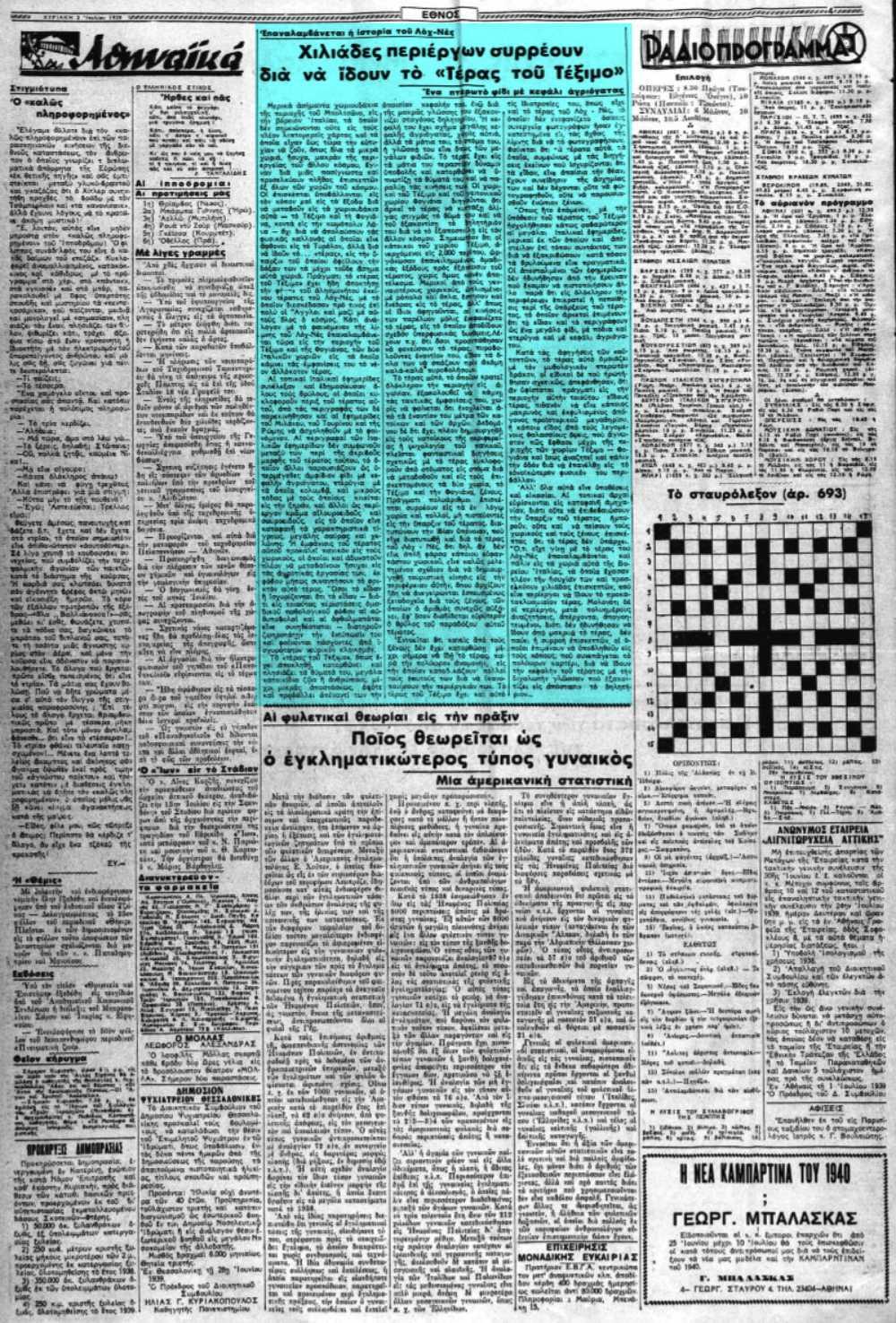 """Το άρθρο, όπως δημοσιεύθηκε στην εφημερίδα """"ΕΘΝΟΣ"""", στις 02/07/1939"""