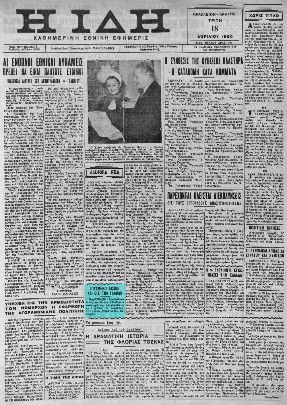 """Το άρθρο, όπως δημοσιεύθηκε στην εφημερίδα """"Η ΙΔΗ"""", στις 18/04/1950"""