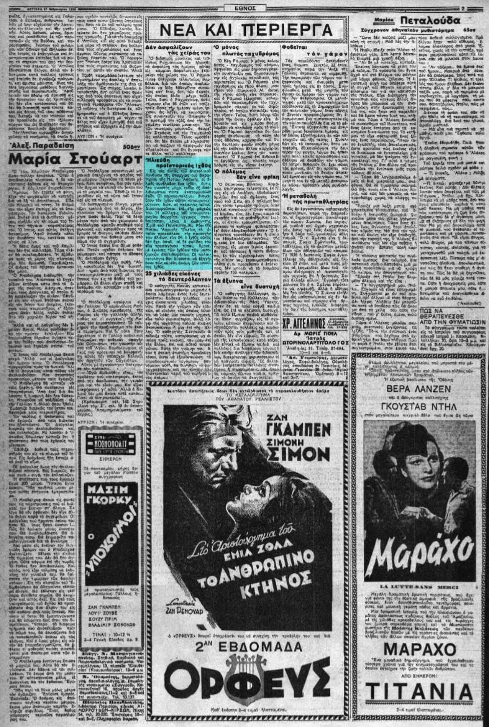 """Το άρθρο, όπως δημοσιεύθηκε στην εφημερίδα """"ΕΘΝΟΣ"""", στις 27/02/1939"""