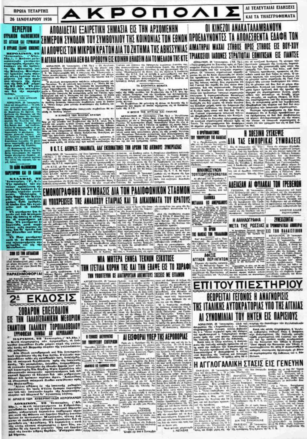 """Το άρθρο, όπως δημοσιεύθηκε στην εφημερίδα """"ΑΚΡΟΠΟΛΙΣ"""", στις 26/01/1938"""