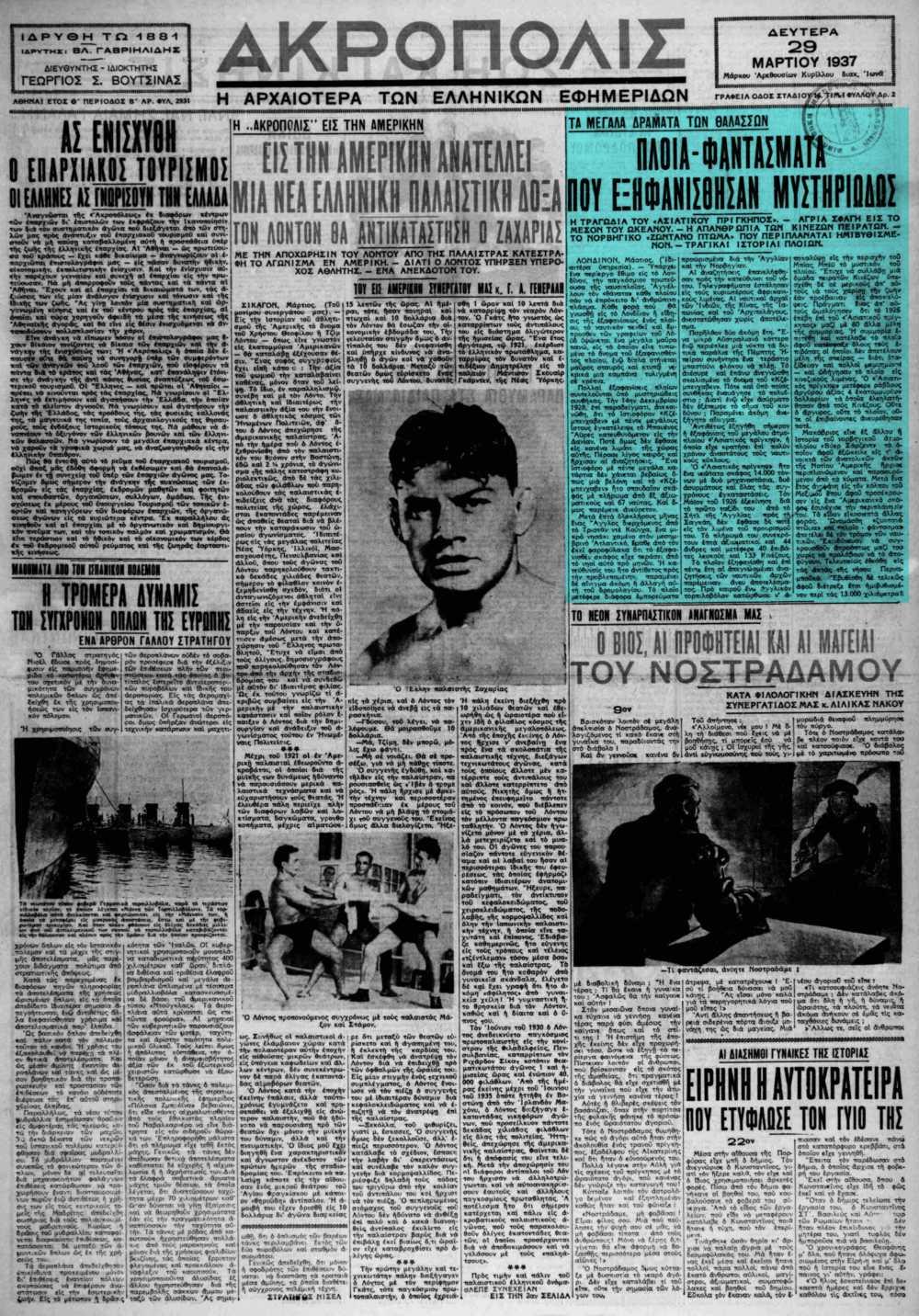 """Το άρθρο, όπως δημοσιεύθηκε στην εφημερίδα """"ΑΚΡΟΠΟΛΙΣ"""", στις 29/03/1937"""