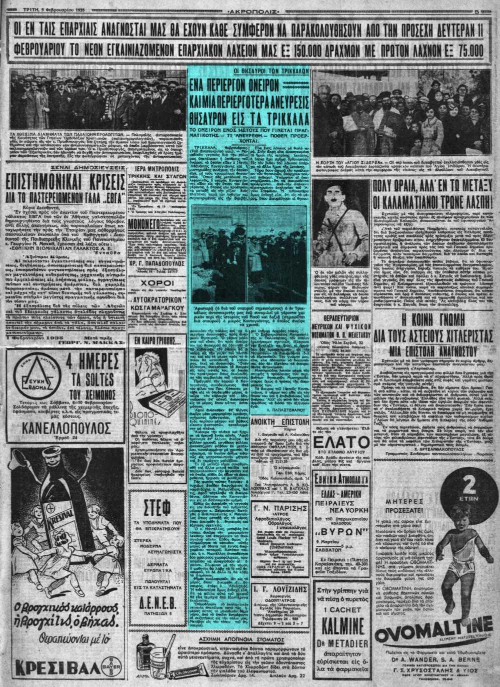 """Το άρθρο, όπως δημοσιεύθηκε στην εφημερίδα """"ΑΚΡΟΠΟΛΙΣ"""", στις 05/02/1935"""