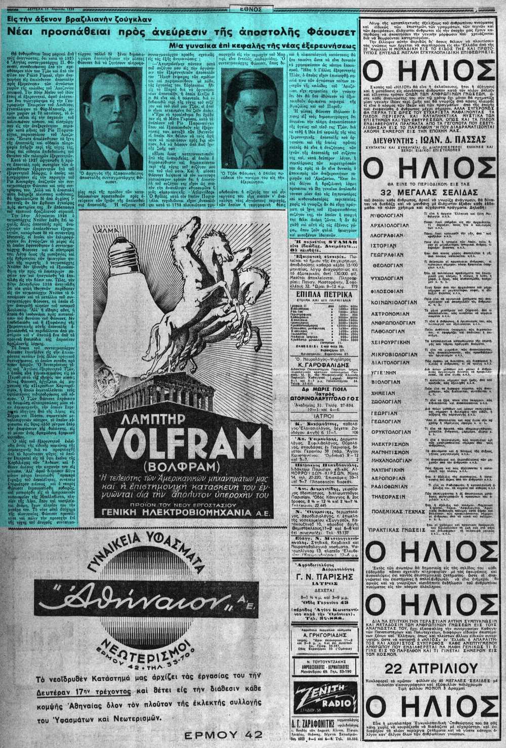 """Το άρθρο, όπως δημοσιεύθηκε στην εφημερίδα """"ΕΘΝΟΣ"""", στις 17/04/1939"""