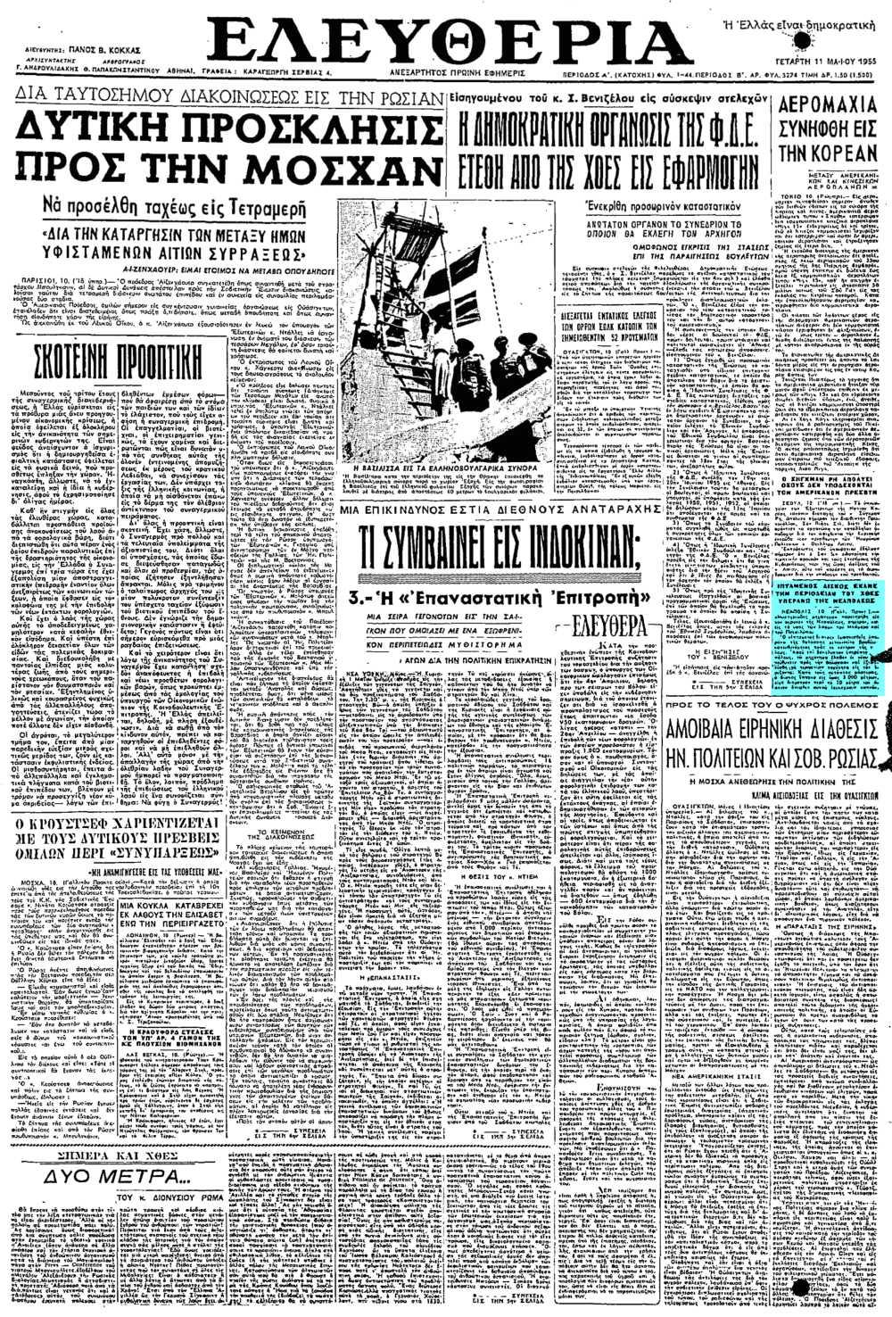 """Το άρθρο, όπως δημοσιεύθηκε στην εφημερίδα """"ΕΛΕΥΘΕΡΙΑ"""", στις 11/05/1955"""