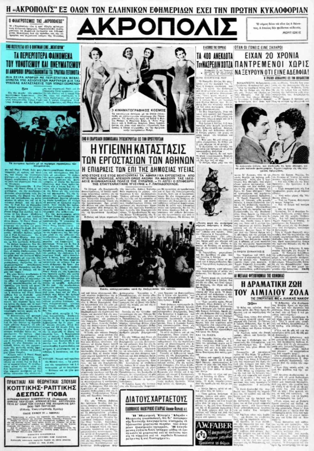 """Το άρθρο, όπως δημοσιεύθηκε στην εφημερίδα """"ΑΚΡΟΠΟΛΙΣ"""", στις 05/02/1938"""