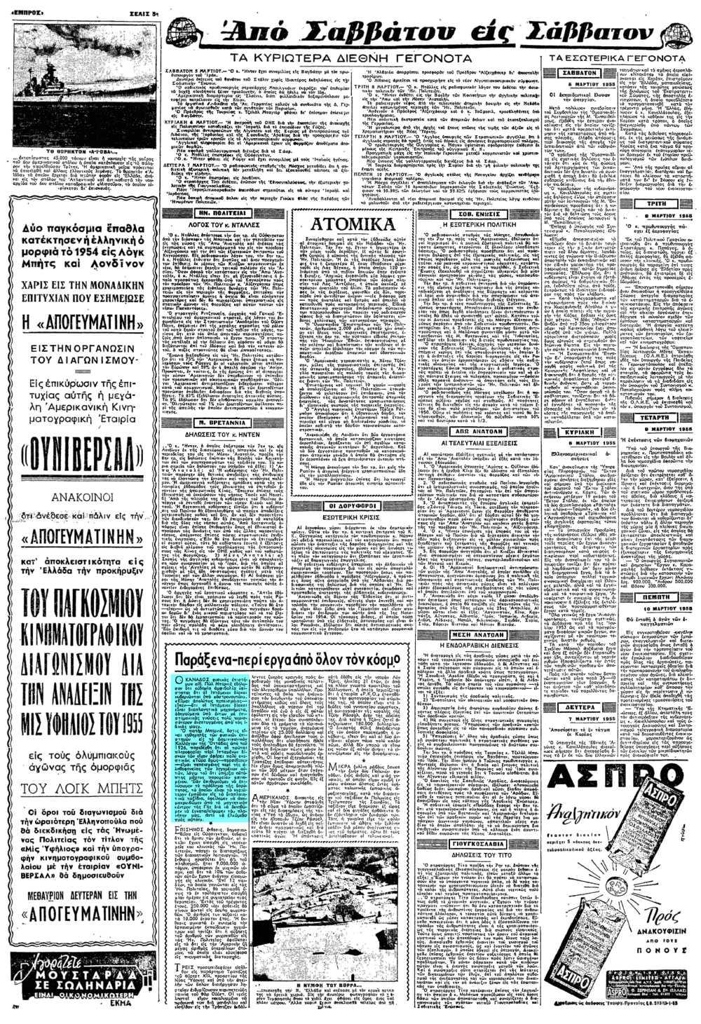 """Το άρθρο, όπως δημοσιεύθηκε στην εφημερίδα """"ΕΜΠΡΟΣ"""", στις 12/03/1955"""