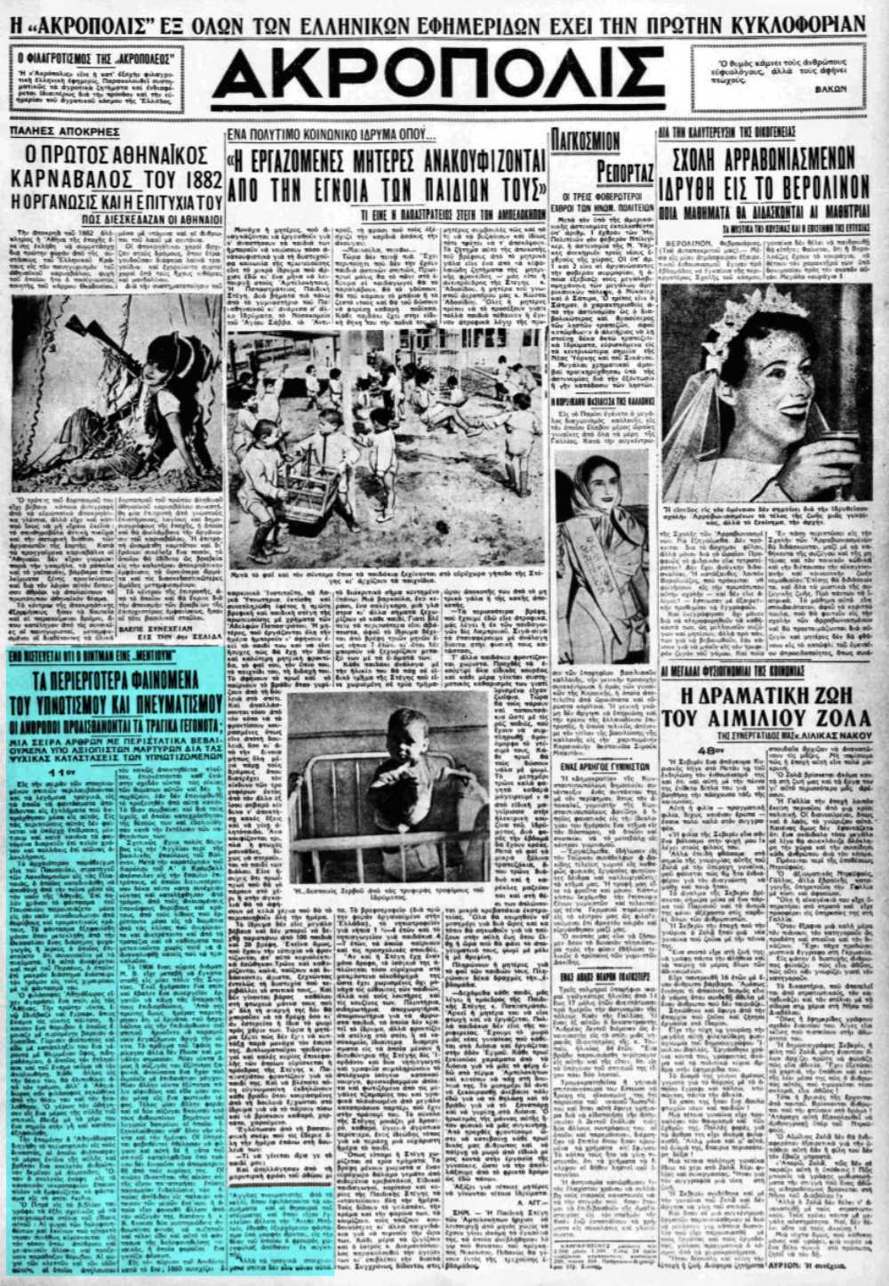 """Το άρθρο, όπως δημοσιεύθηκε στην εφημερίδα """"ΑΚΡΟΠΟΛΙΣ"""", στις 14/02/1938"""