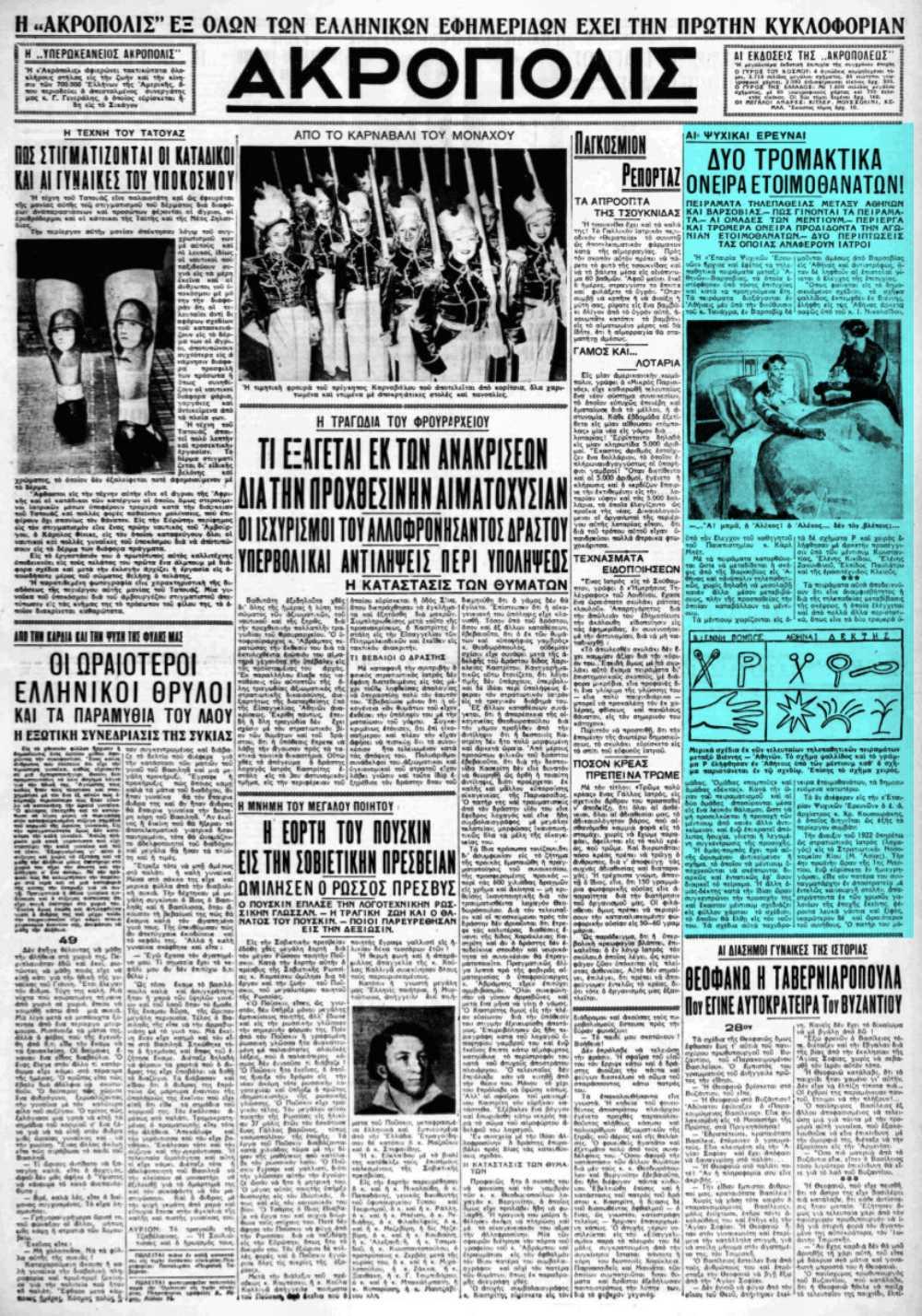 """Το άρθρο, όπως δημοσιεύθηκε στην εφημερίδα """"ΑΚΡΟΠΟΛΙΣ"""", στις 06/03/1937"""