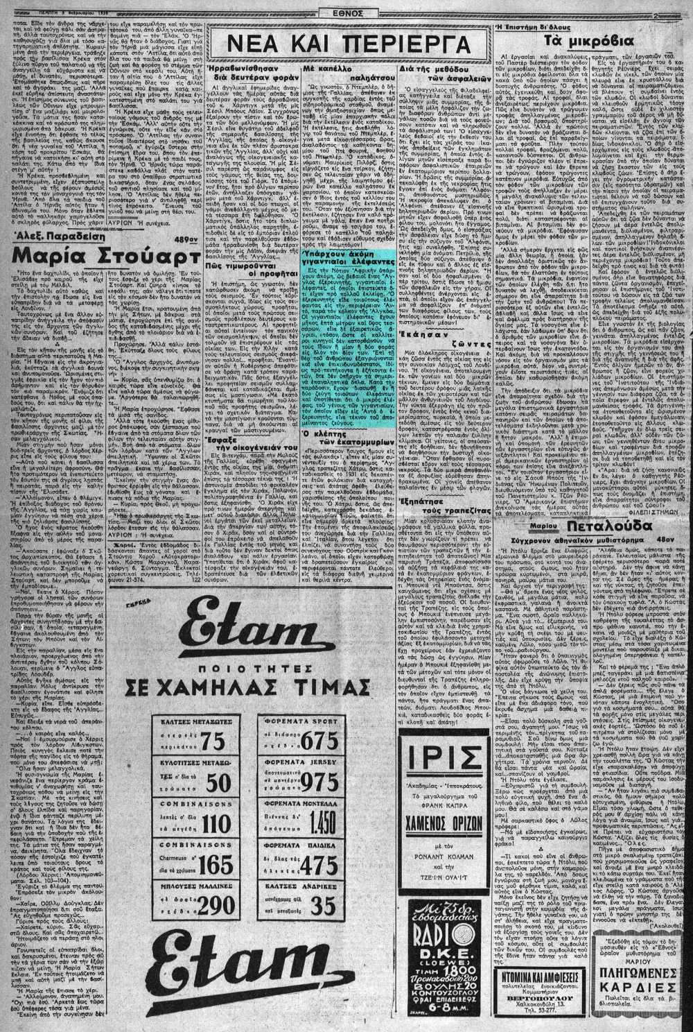 """Το άρθρο, όπως δημοσιεύθηκε στην εφημερίδα """"ΕΘΝΟΣ"""", στις 09/02/1939"""