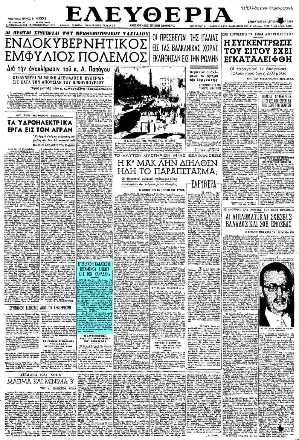 """Το άρθρο, όπως δημοσιεύθηκε στην εφημερίδα """"ΕΛΕΥΘΕΡΙΑ"""", στις 19/09/1953"""