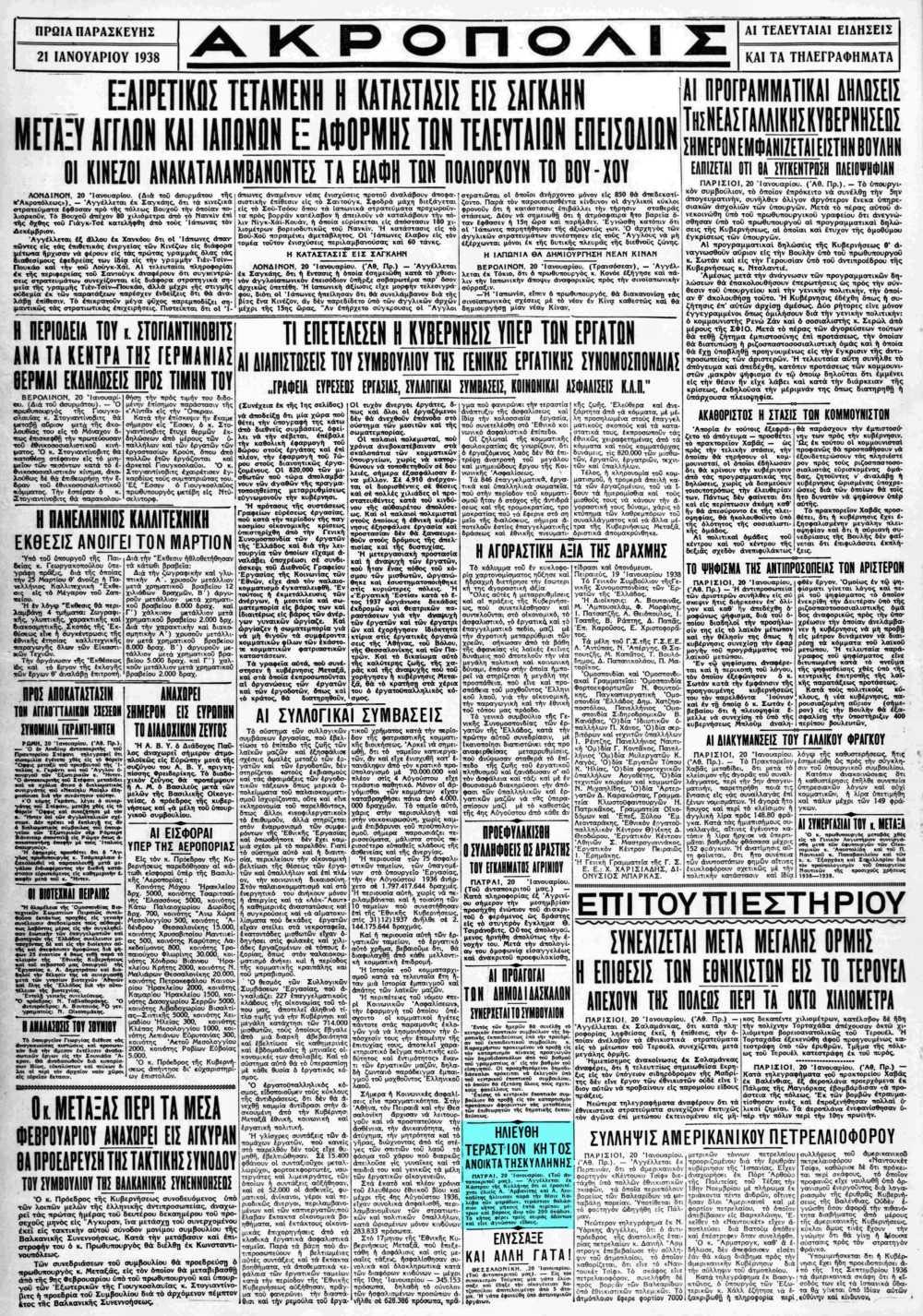 """Το άρθρο, όπως δημοσιεύθηκε στην εφημερίδα """"ΑΚΡΟΠΟΛΙΣ"""", στις 21/01/1938"""