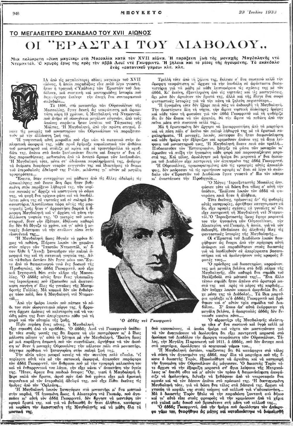 """Το άρθρο, όπως δημοσιεύθηκε στο περιοδικό """"ΜΠΟΥΚΕΤΟ"""", στις 23/07/1933"""