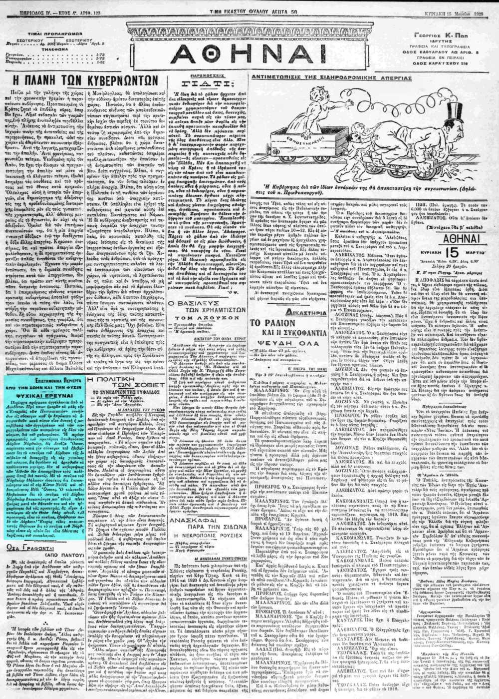 """Το άρθρο, όπως δημοσιεύθηκε στην εφημερίδα """"ΑΘΗΝΑΙ"""", στις 15/03/1925"""