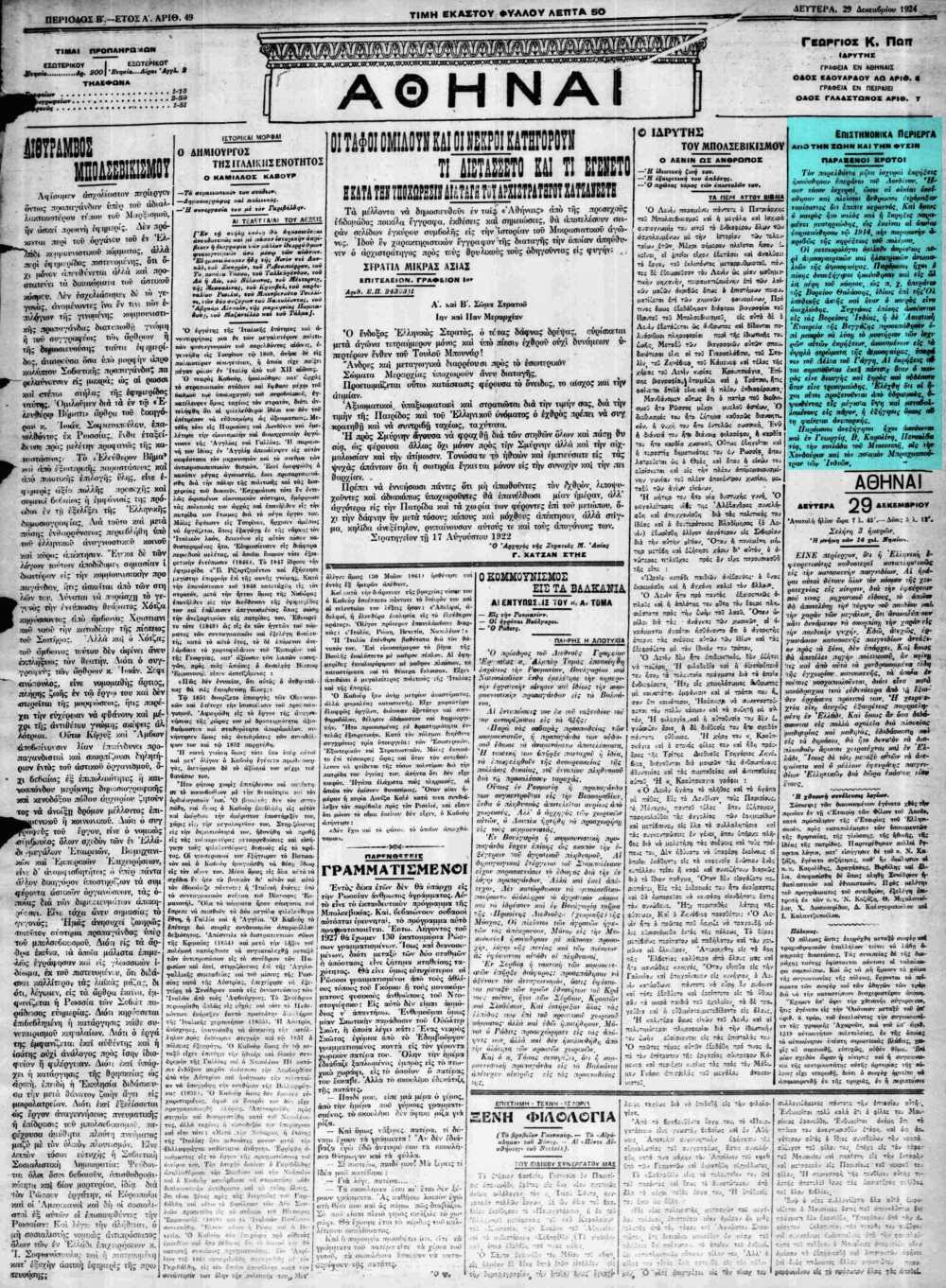 """Το άρθρο, όπως δημοσιεύθηκε στην εφημερίδα """"ΑΘΗΝΑΙ"""", στις 29/12/1924"""