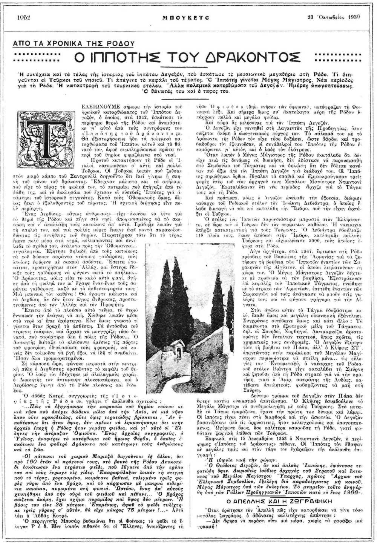 """Το άρθρο, όπως δημοσιεύθηκε στο περιοδικό """"ΜΠΟΥΚΕΤΟ"""", στις 23/10/1930"""