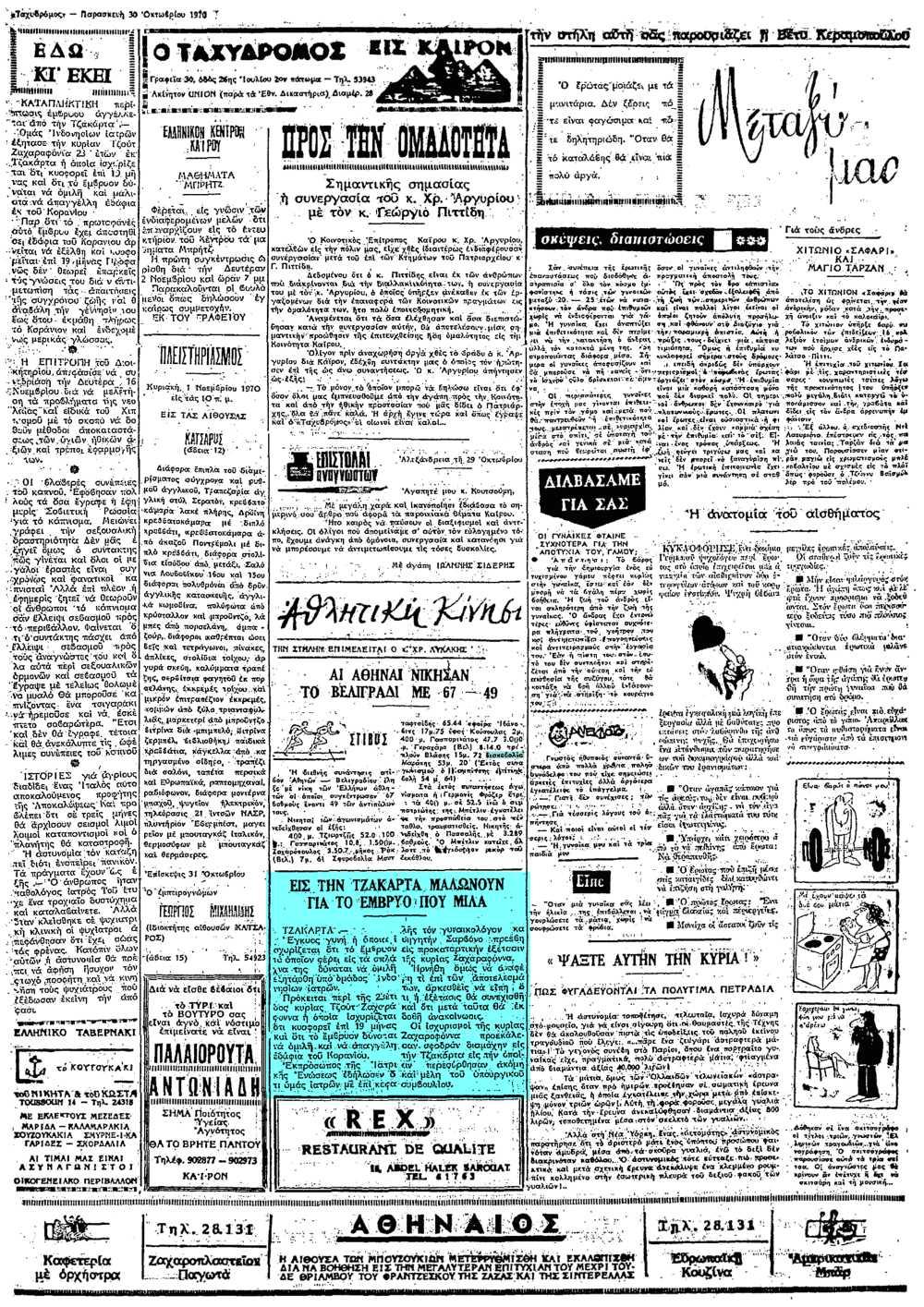 """Το άρθρο, όπως δημοσιεύθηκε στην εφημερίδα """"ΤΑΧΥΔΡΟΜΟΣ"""", στις 30/10/1970"""