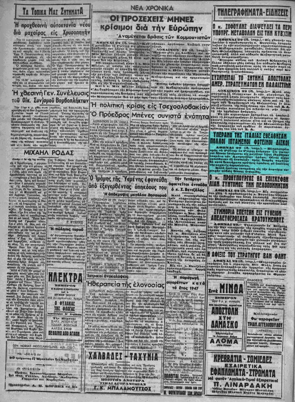 """Το άρθρο, όπως δημοσιεύθηκε στην εφημερίδα """"ΝΕΑ ΧΡΟΝΙΚΑ"""", στις 23/02/1948"""
