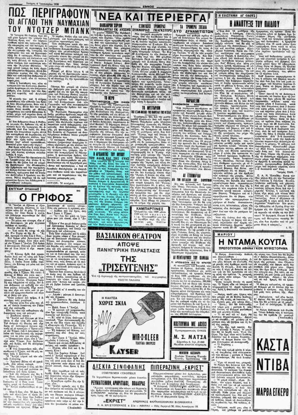 """Το άρθρο, όπως δημοσιεύθηκε στην εφημερίδα """"ΕΘΝΟΣ"""", στις 08/01/1936"""
