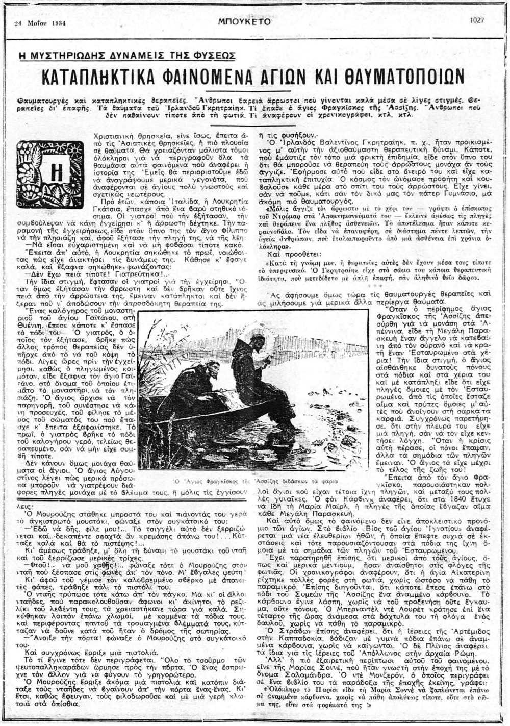 """Το άρθρο, όπως δημοσιεύθηκε στο περιοδικό """"ΜΠΟΥΚΕΤΟ"""", στις 24/05/1934"""
