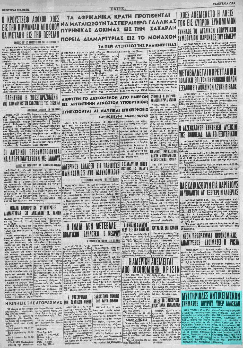 """Το άρθρο, όπως δημοσιεύθηκε στην εφημερίδα """"ΠΑΤΡΙΣ"""", στις 17/02/1960"""