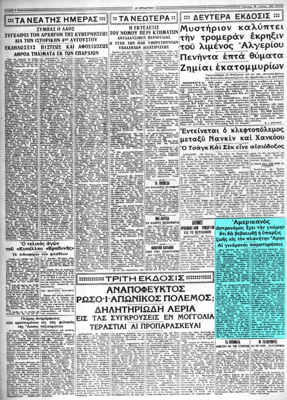 """Το άρθρο, όπως δημοσιεύθηκε στην εφημερίδα """"Η ΒΡΑΔΥΝΗ"""", στις 30/07/1939"""