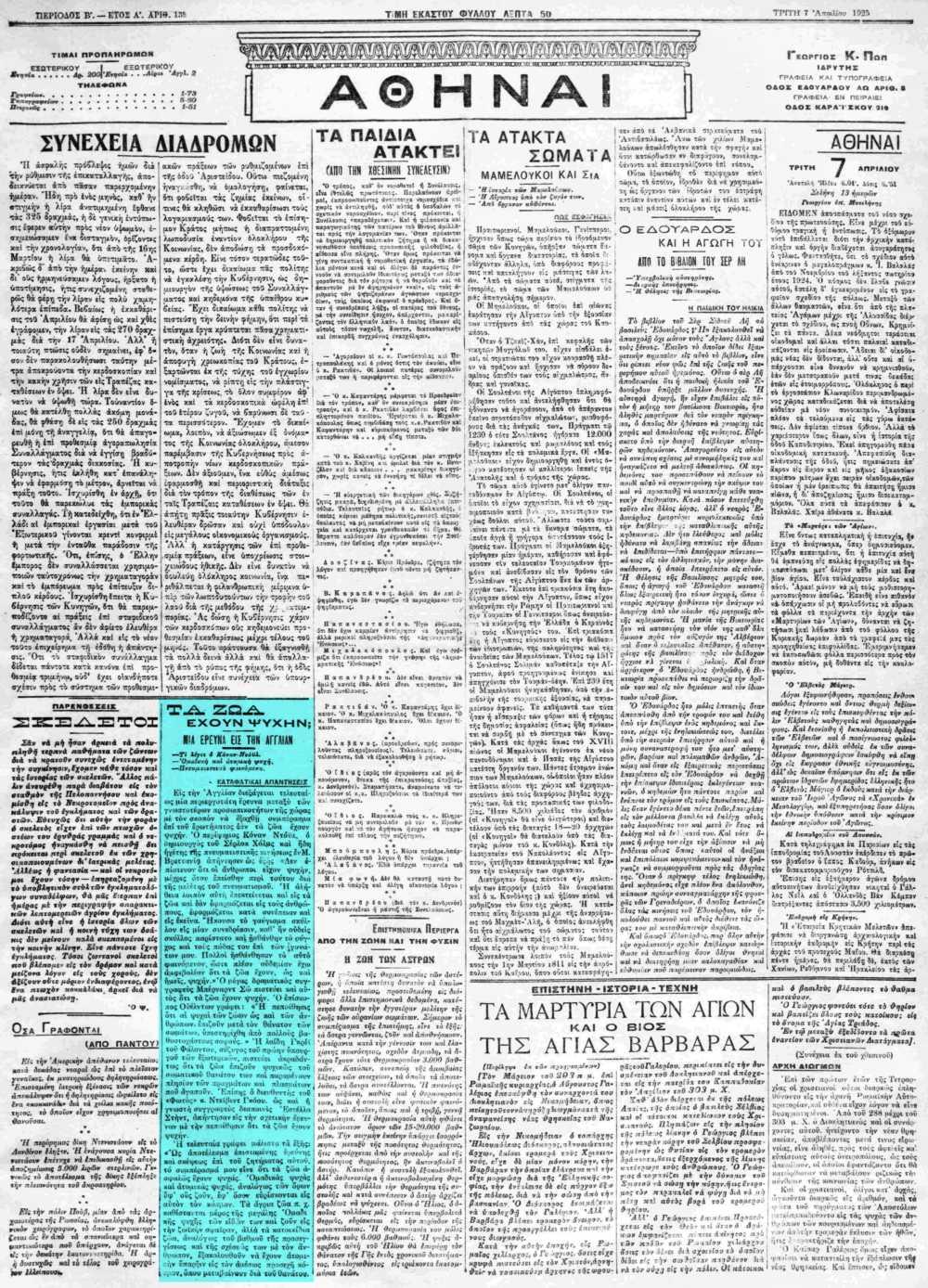 """Το άρθρο, όπως δημοσιεύθηκε στην εφημερίδα """"ΑΘΗΝΑΙ"""", στις 07/04/1925"""