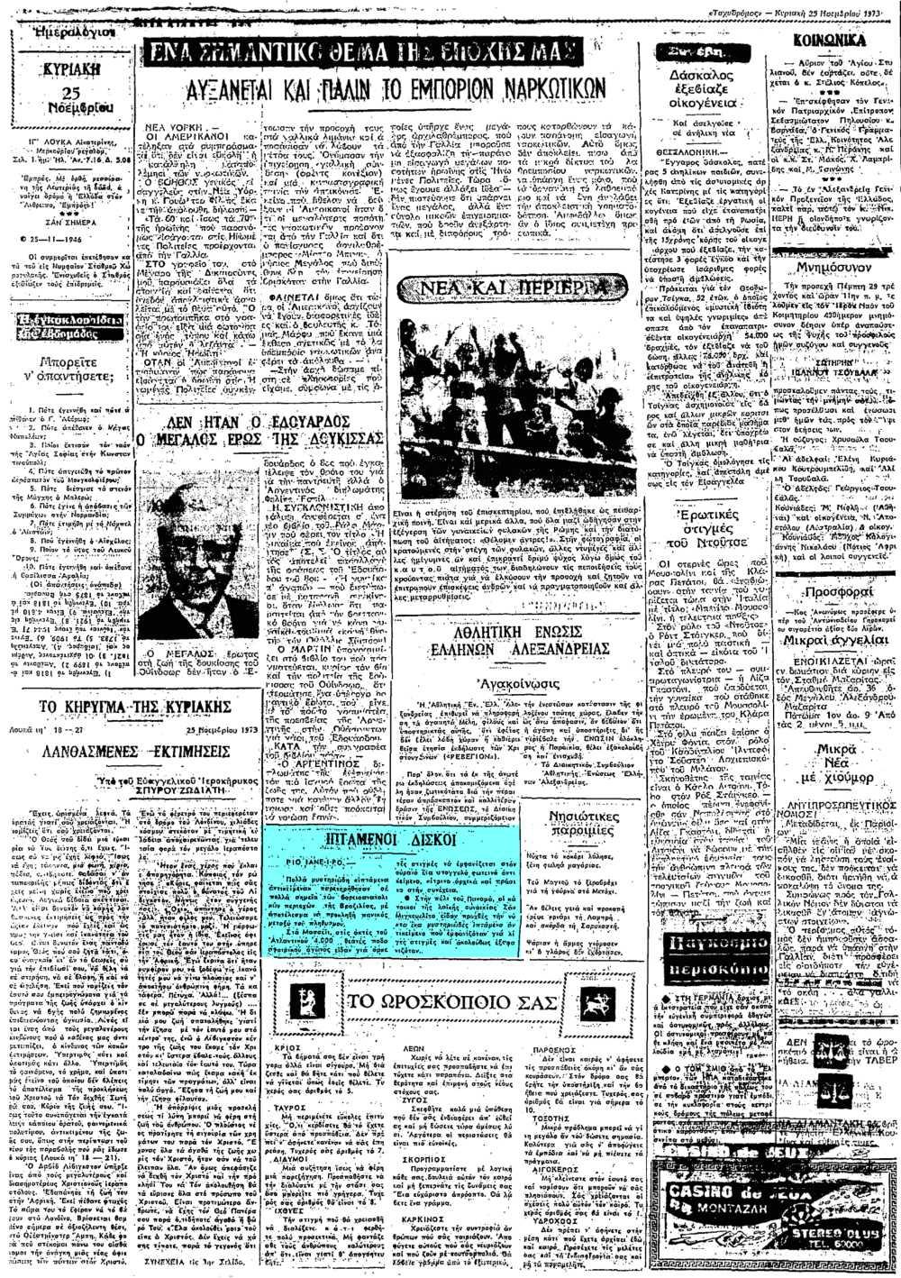 """Το άρθρο, όπως δημοσιεύθηκε στην εφημερίδα """"ΤΑΧΥΔΡΟΜΟΣ"""", στις 25/11/1973"""