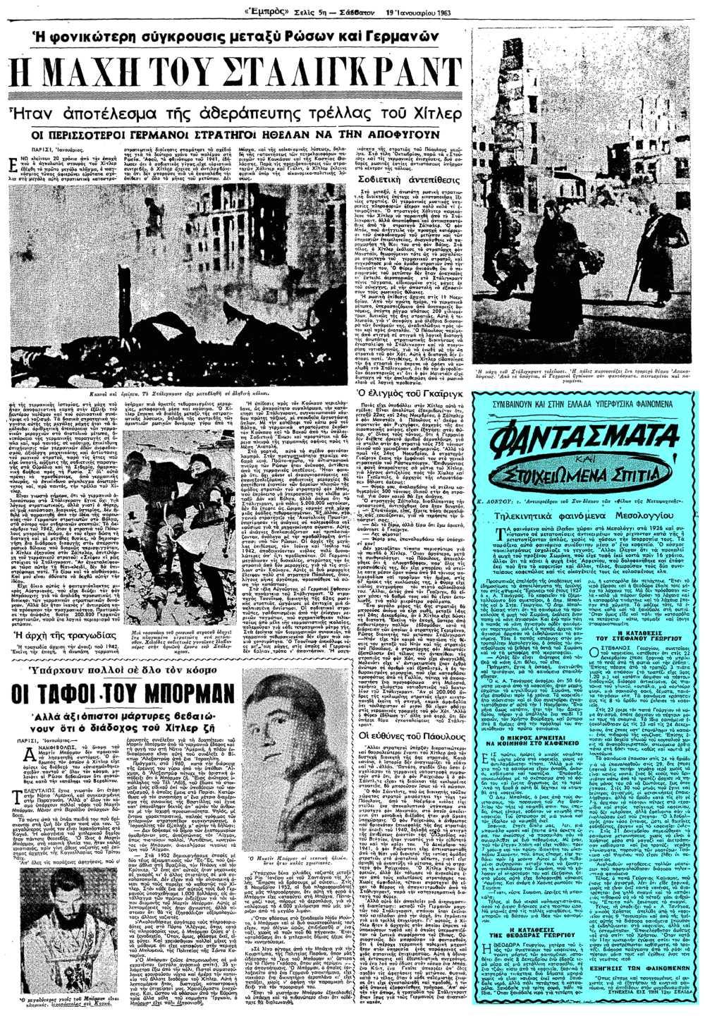 """Το άρθρο, όπως δημοσιεύθηκε στην εφημερίδα """"ΕΜΠΡΟΣ"""", στις 19/01/1963"""
