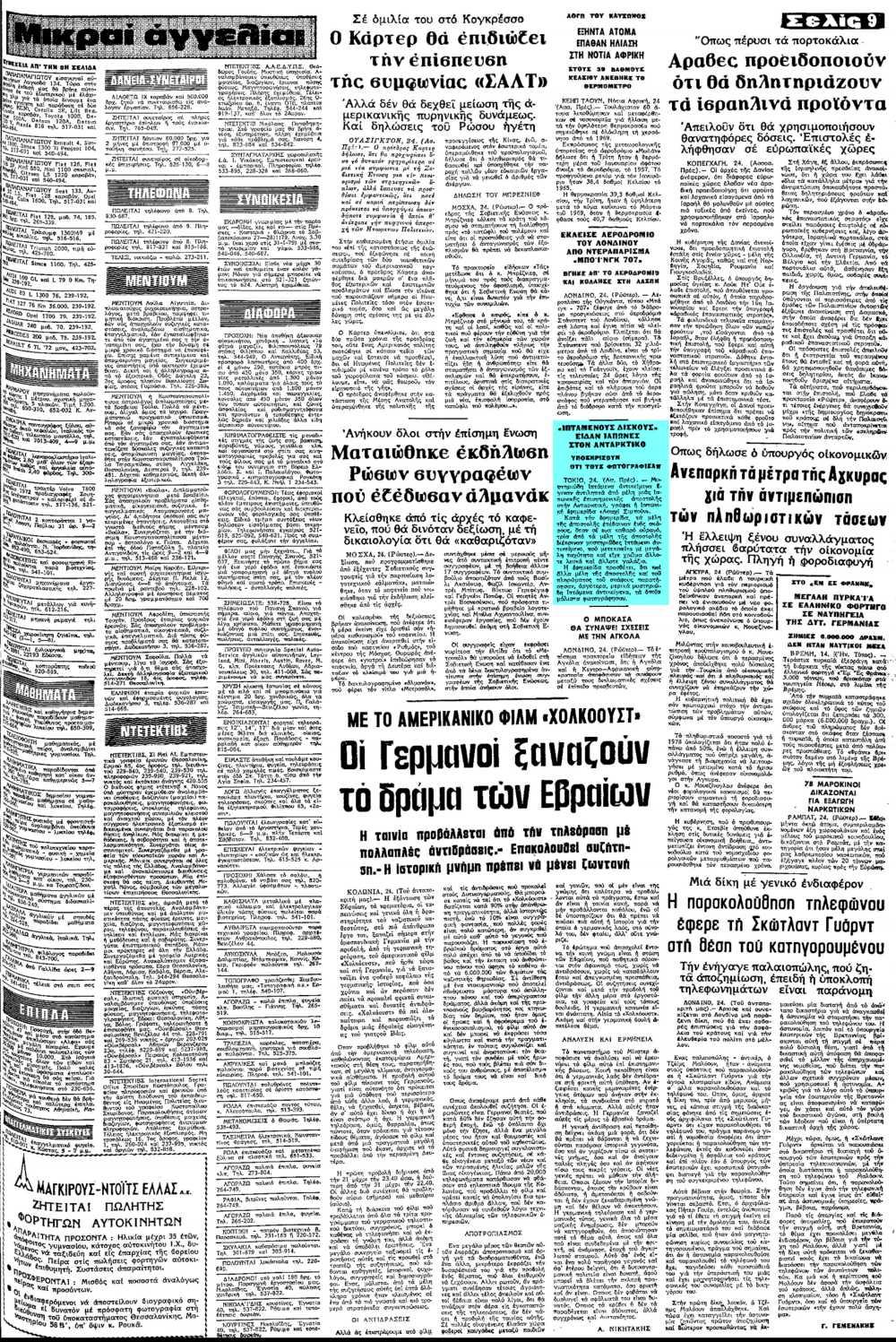 """Το άρθρο, όπως δημοσιεύθηκε στην εφημερίδα """"ΜΑΚΕΔΟΝΙΑ"""", στις 25/01/1979"""