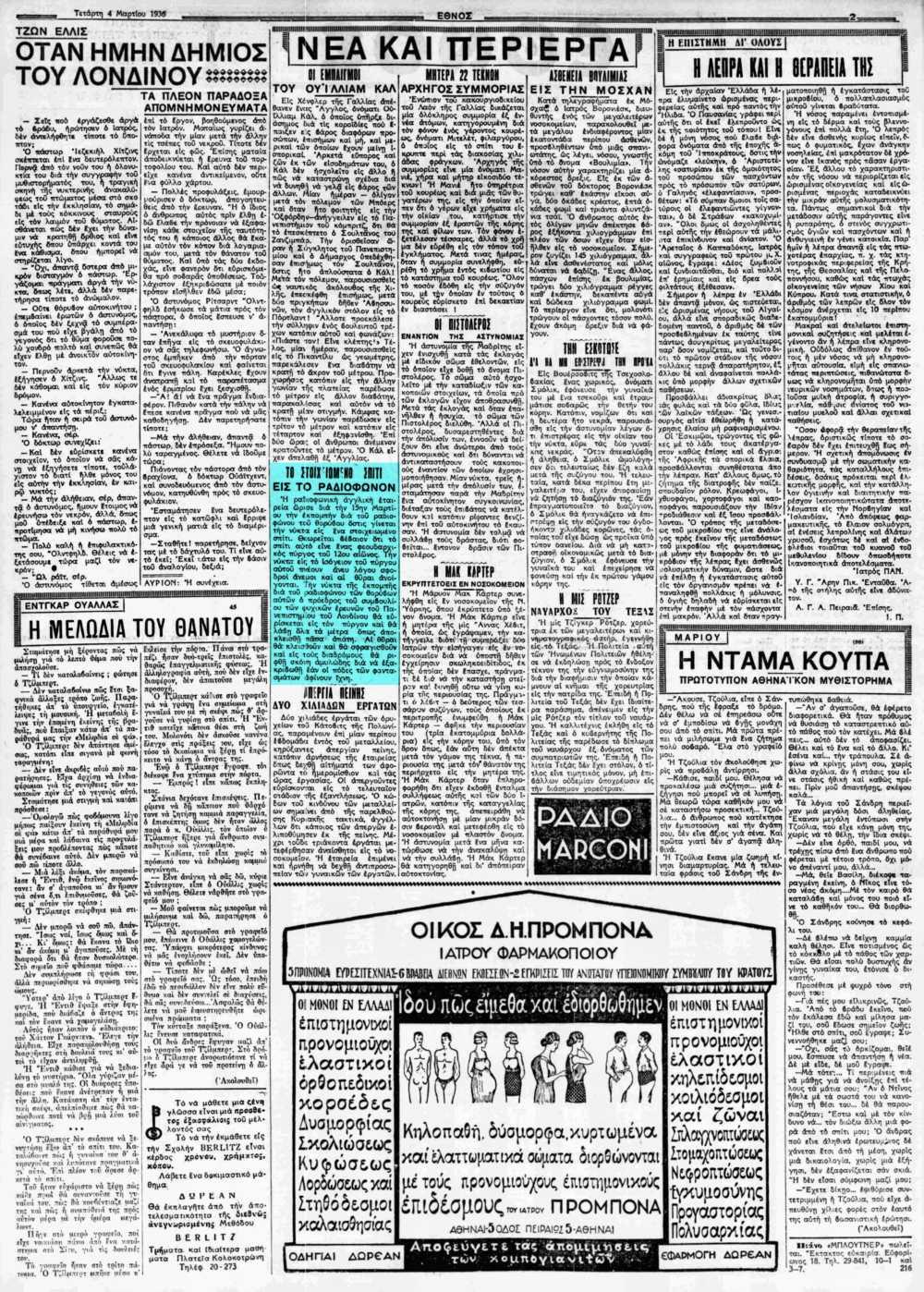 """Το άρθρο, όπως δημοσιεύθηκε στην εφημερίδα """"ΕΘΝΟΣ"""", στις 04/03/1936"""