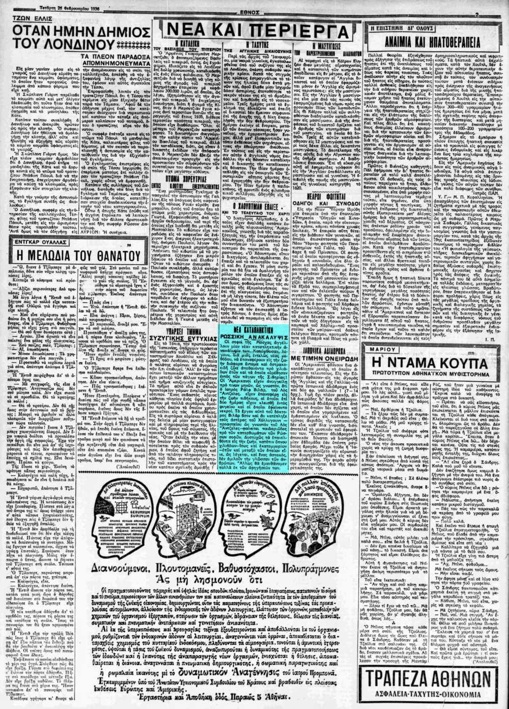 """Το άρθρο, όπως δημοσιεύθηκε στην εφημερίδα """"ΕΘΝΟΣ"""", στις 26/02/1936"""