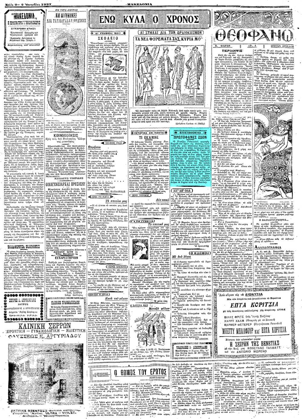 """Το άρθρο, όπως δημοσιεύθηκε στην εφημερίδα """"ΜΑΚΕΔΟΝΙΑ"""", στις 02/10/1927"""