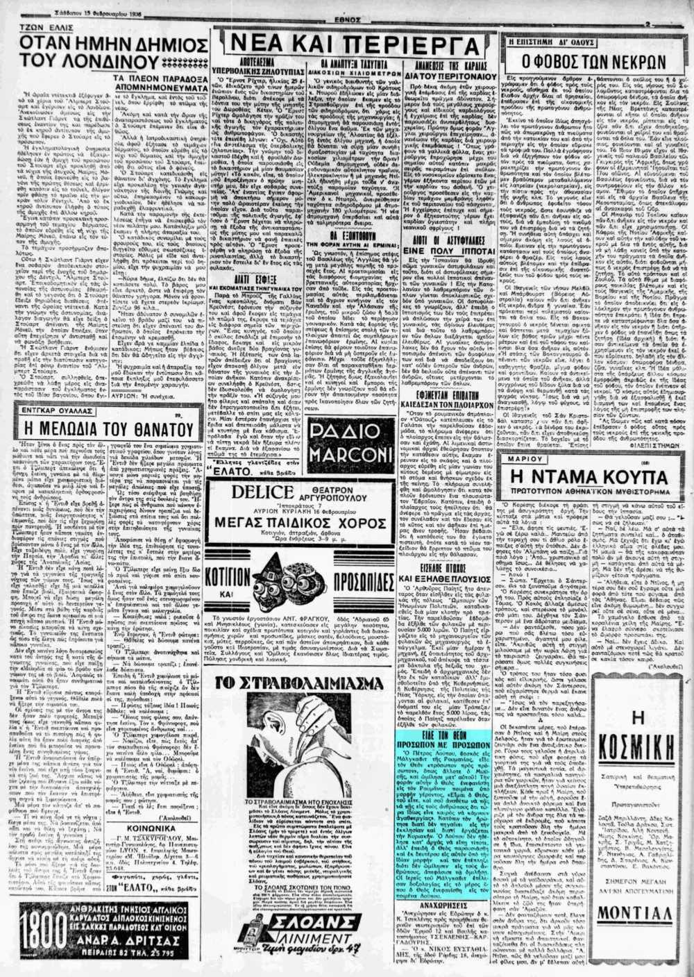 """Το άρθρο, όπως δημοσιεύθηκε στην εφημερίδα """"ΕΘΝΟΣ"""", στις 15/02/1936"""