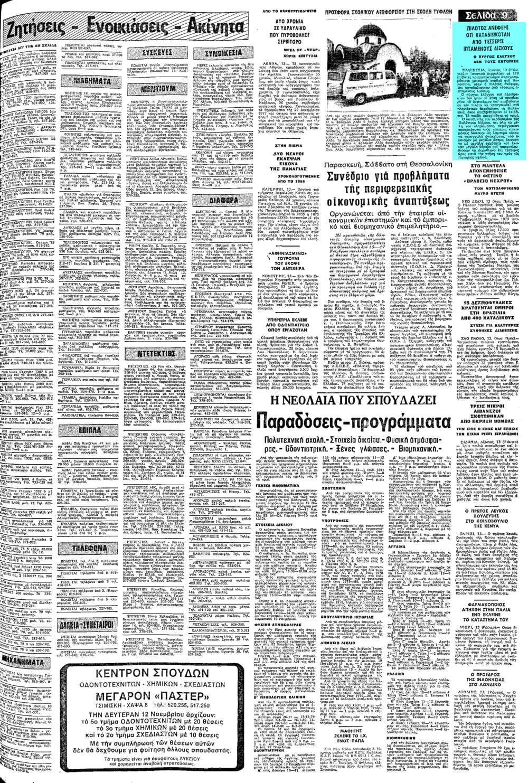 """Το άρθρο, όπως δημοσιεύθηκε στην εφημερίδα """"ΜΑΚΕΔΟΝΙΑ"""", στις 14/11/1979"""